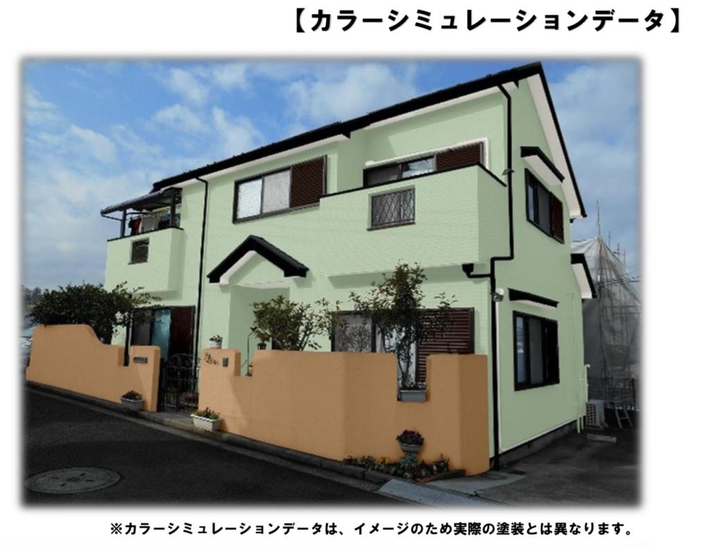 横浜市南区のお客様カラーシュミレーションイメージ