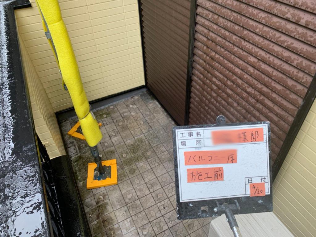 横浜市港南区の外壁塗装のバルコニー高圧洗浄