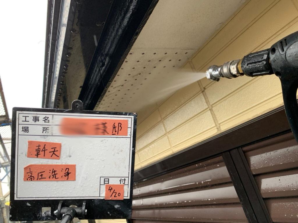 横浜市港南区の外壁塗装の軒天高圧洗浄